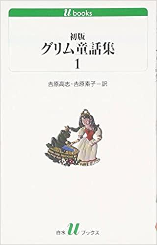 『童話集』初版第1巻